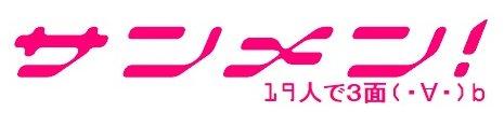 3月8日江坂練習会