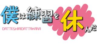 5月31日江坂練習会