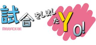 6月7日江坂サークル内戦