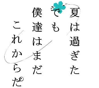 8月30日柴島練習会