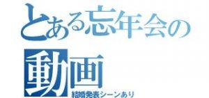 今更の忘年会動画(・∀・)b